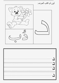 Image Result For حرف الدال للأطفال Arabic Alphabet Arabic Alphabet Letters Learning Arabic