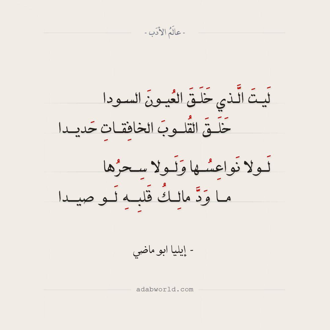 شعر العباس بن الأحنف لم أسل عنك ولم أخنك ولم يكن عالم الأدب Wisdom Quotes Life Weird Words Cool Words