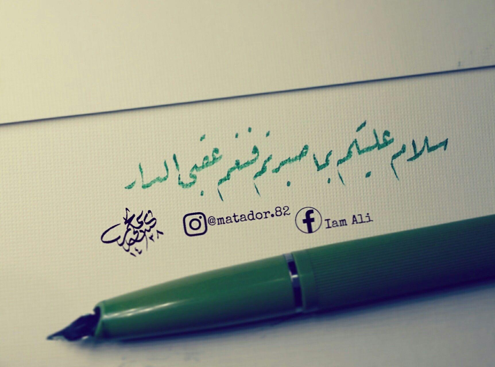 سلام عليكم بما صبرتم فنعم عقبى الدار خطي العراق خط عربي بغداد Calligraphy I Remember Arabic