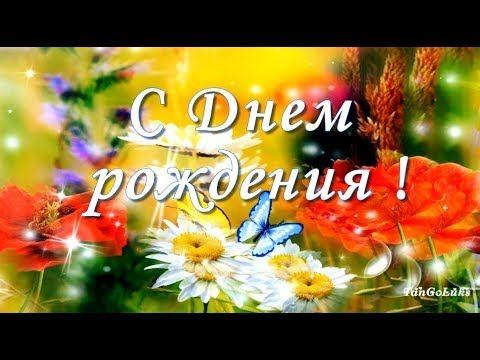 Поздравление летних именинников в стихах фото 962