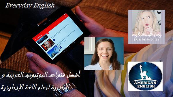 أفضل القنوات لتعلم اللغة الانجليزية Learn English Everyday English British English