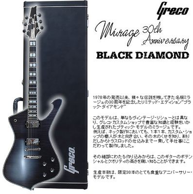 Greco Mirage BLACK DIAMOND
