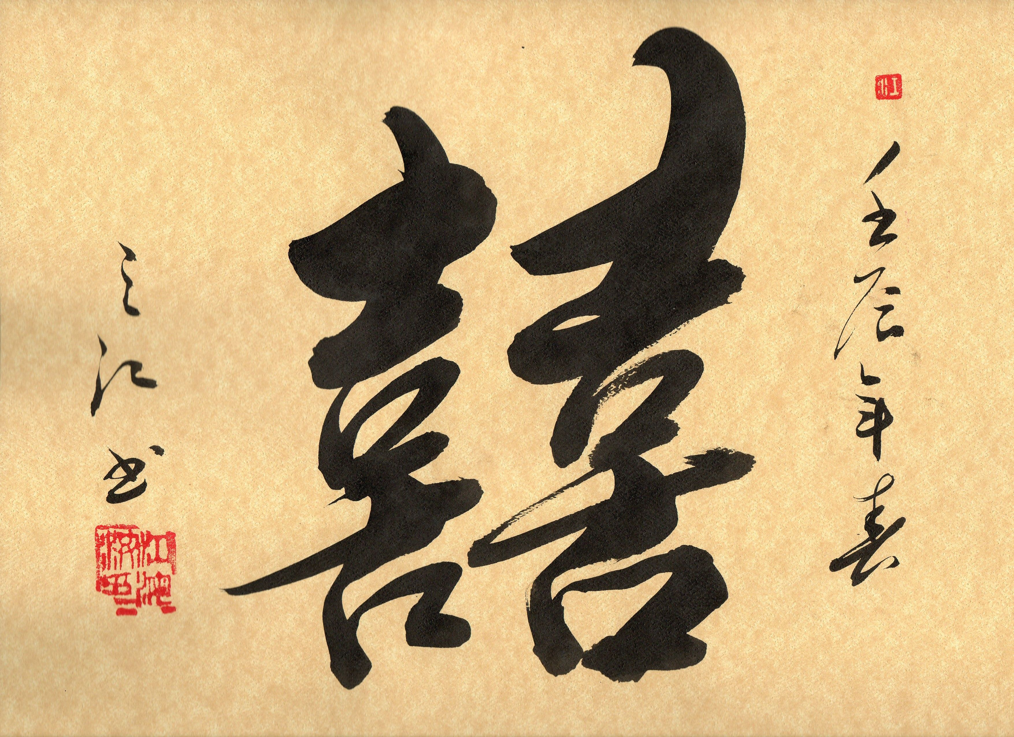 "Chinese symbol ""Xi"", Double Happiness Chinese Calligraphy by artist ..."