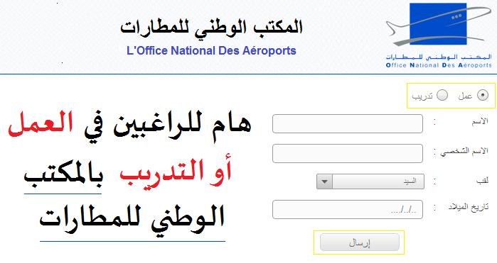 استمارة الترشيح الرسمية للعمل بالمكتب الوطني للمطارات Onda لجميع المستويات Dimajob