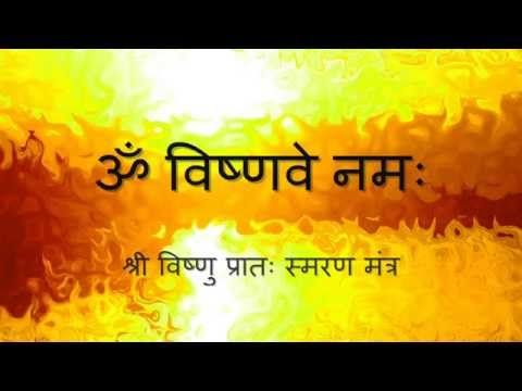 Vishnu Mantra To Start The Day (Morning Mantra) - with
