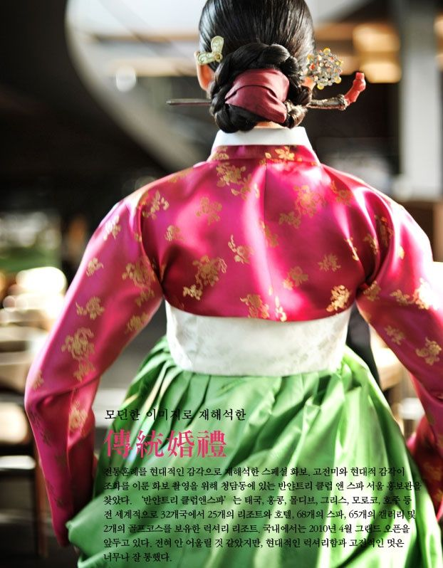 korean hanbok- back view. traditional Korean hairstyle for married women with bineyo- long hairpin. amazing colors combination!!