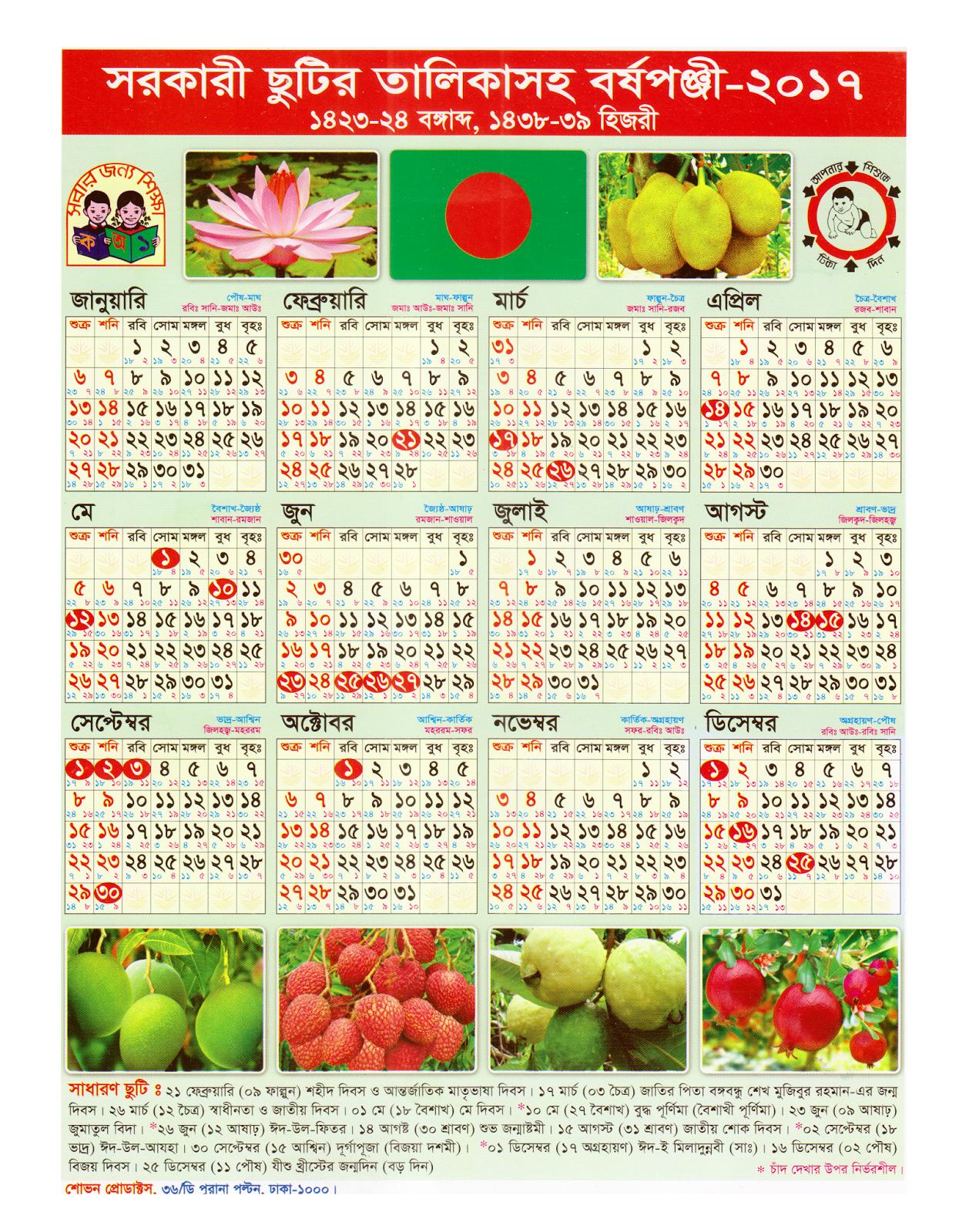 Calendar Bangladesh : Bd govt holiday calender p