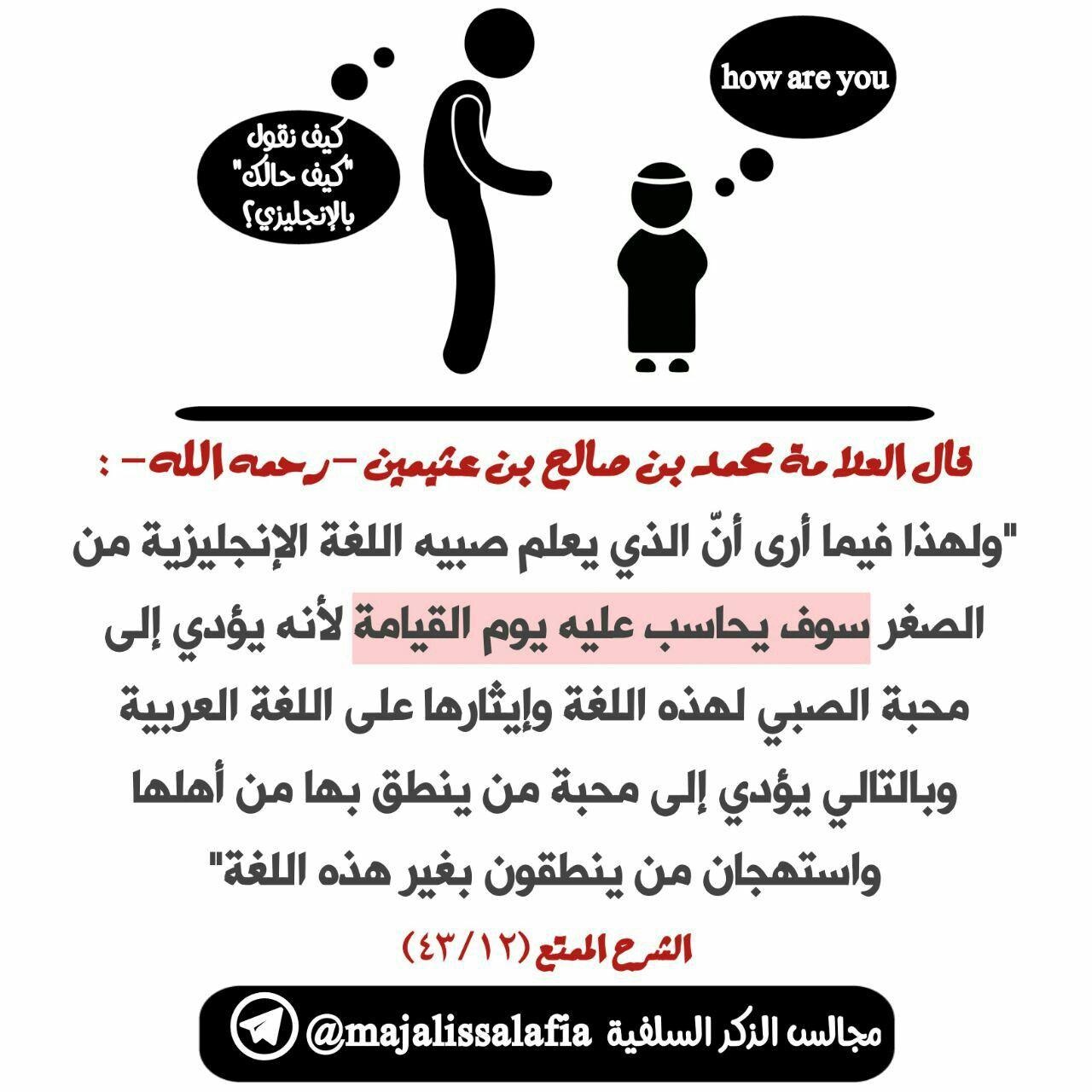 Pin By Vivo On تربية الأطفال Islam Hadith Hadith Islam