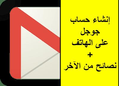 معرفة عمل ايميل على جوجل على الهاتف نصائح مهمة للغاية Gaming Logos Logos Google
