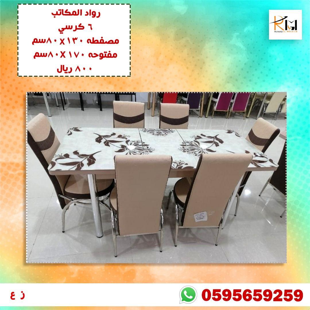 طاولة طعام ٦ كرسي Home Decor Decor Furniture