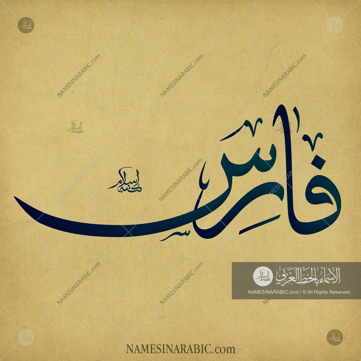 Faris فارس Names In Arabic Calligraphy Name 2943 Calligraphy Name Calligraphy Arabic Calligraphy Design