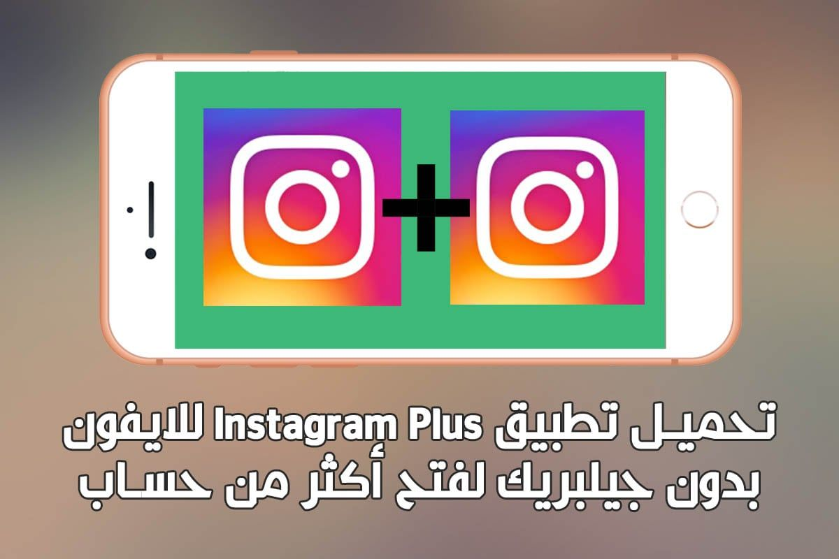 يعتبر تطبيق انستقرام بلس ايفون لا يختلف كثيرا عن تطبيق انستقرام ايفون الاصلي الشهير و الغني عن التعريف و إنما الادوات و الخصائص Gaming Logos Logos Instagram