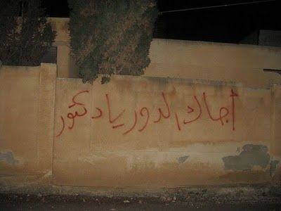 Graffiti War on Syrian Walls /1/