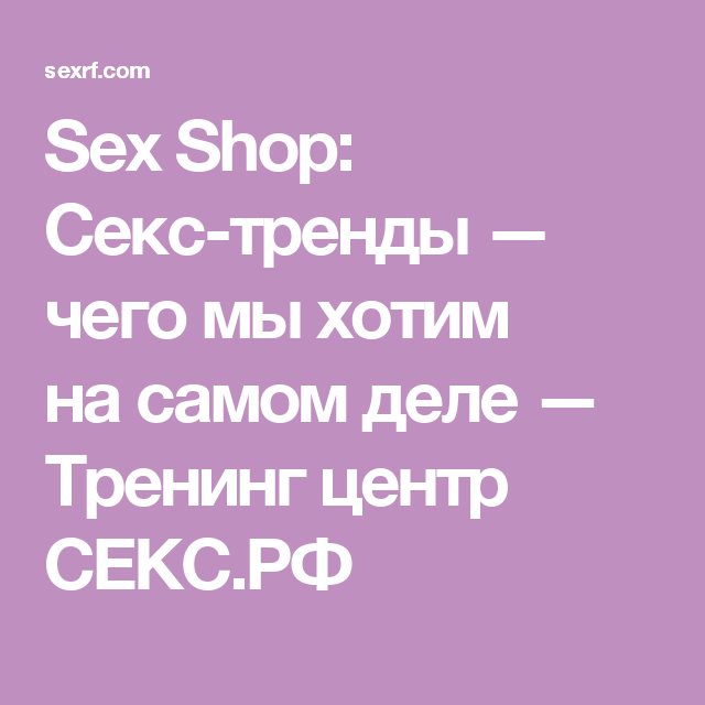 interesting articles about sex
