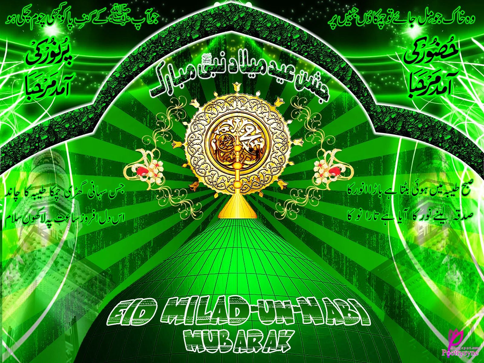 Jashan e eid milad un nabi mubarak beautiful picre card with eid milad un nabi wishes hindi messages and greetings of muhammad saww birthday with beautiful images 12 rabi ul awal mubarak 12 rabi ul awal sms kristyandbryce Choice Image