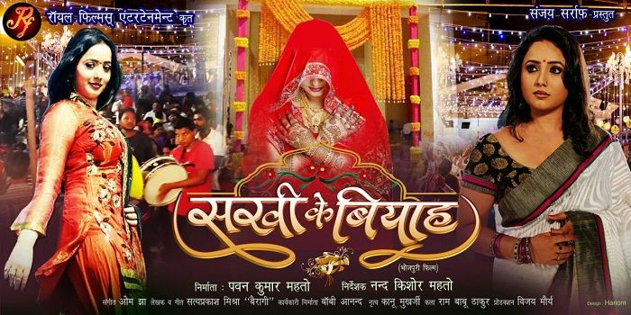 New picture 2020 bhojpuri film download website