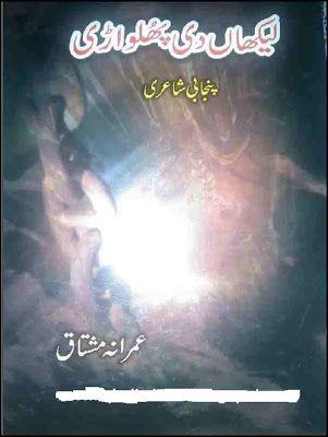 Punjabi Poetry Books Pdf
