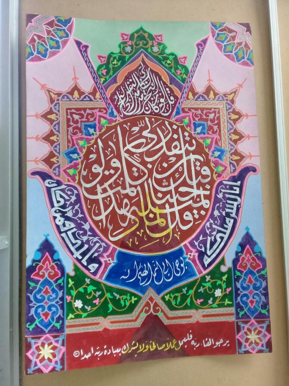 Pin Oleh Mochamad Navik Di Kaligrafi Dekorasi Kaligrafi Islam