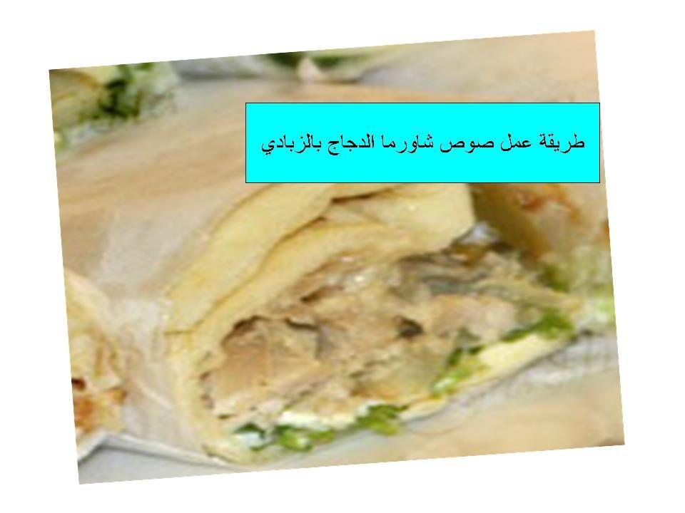 طريقة عمل صوص شاورما الدجاج بالزبادي البيت العربي Sauce