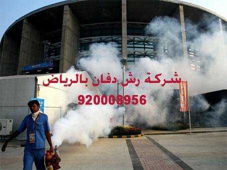 شركة مفتاح الخيرات شركة رش دفان بالرياض 920008956 قد تغزو الحشرات والنمل الابيض اى منزل جديد وتسكنه اذ لم يتم رشه فى مرحلة التاسيس Movie Posters Riyadh Movies
