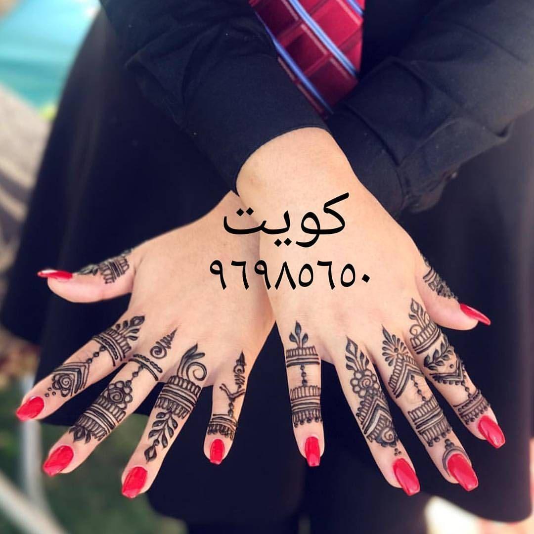 Henna Designer Batul 00965 96985650 Home Service Available Contact Call Or Whatsapp 96985650 نقش نقشا حنه ايد رجول Hand Henna Henna Hand Tattoo Hand Tattoos