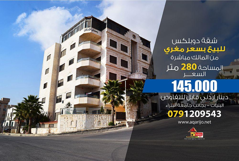 شقة دوبلكس طابق 4 مع روف للبيع من المالك مباشرة سعر الشقة 145 000 دينار اردني للتواصل 0791209543 الموقع عمان Building Multi Story Building Structures