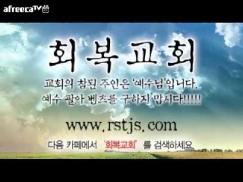 20131004 회복교회 설교 [휴거의 나팔소리를 듣는 법] - YouTube
