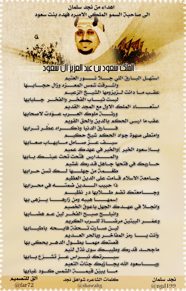 قصيده الشاعره شواهق نجد في الملك سعود رحمه الله Movie Posters Poster Art