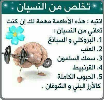 Pin By Najwa Abdo On فوائد غذائيه Health Check How To Stay Healthy Health Info