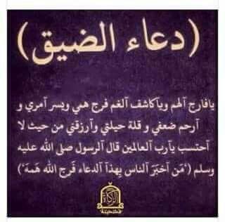 دعاء الضيق Islamic Quotes Words Arabic Words