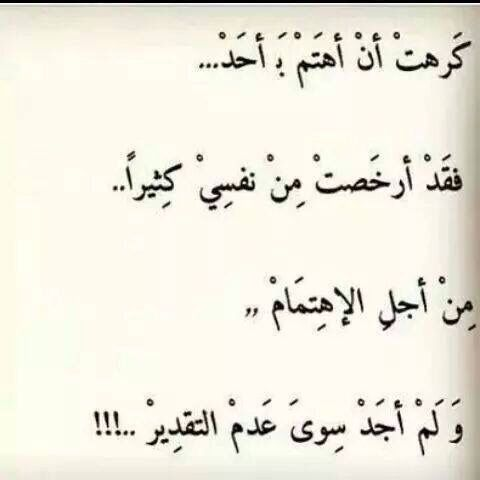 عدم التقدير Healing Quotes Arabic Tattoo Quotes Words