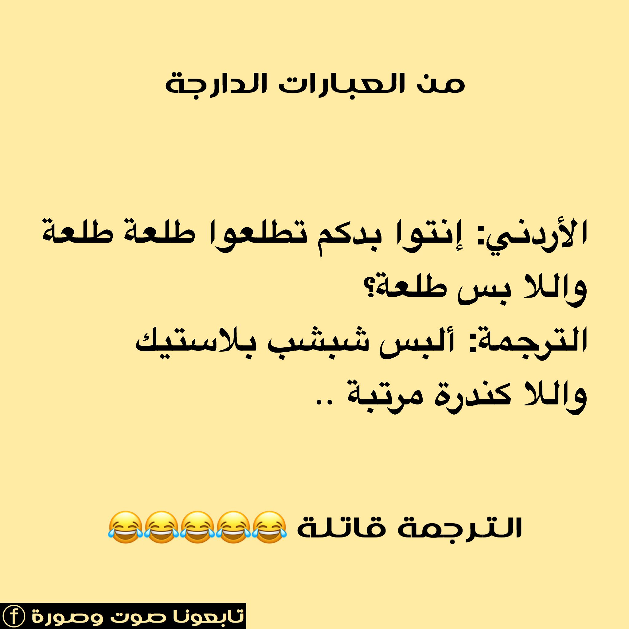 الترجمة قاتلة الاردن فلسطين الخليل الخليج تصميمي الوطن العربي فولو اكسبلور تصميمي لايك فيسبوك تو Math Math Equations Arabic Calligraphy