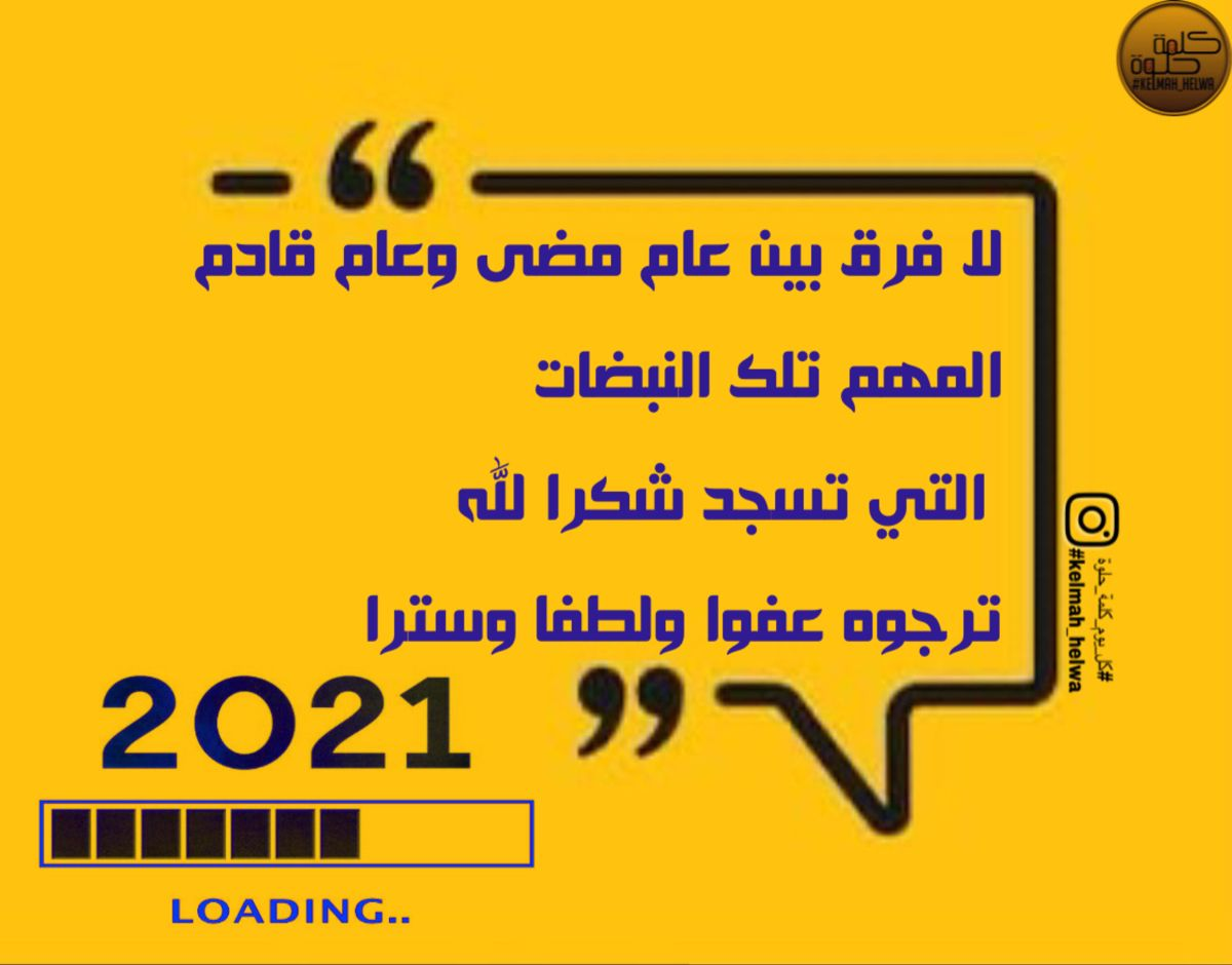 العام الجديد 2021 Loaded