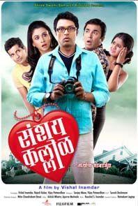 Sanshaykallol movie mp3 songs download
