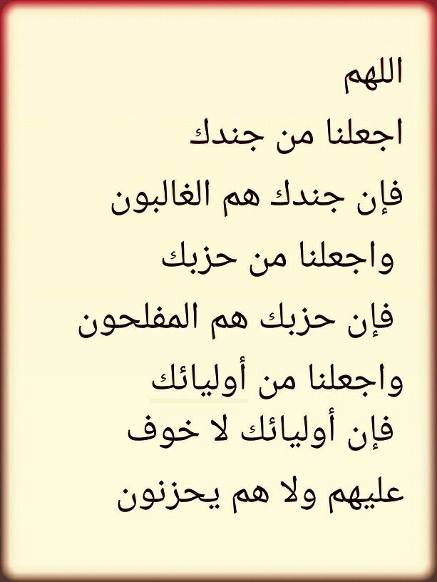 Pin By Jemila On الدعاء باب السماء Islamic Inspirational Quotes Islamic Quotes Quran Islamic Quotes