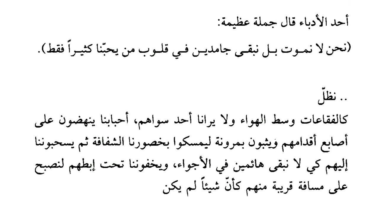 تريستانو يحتضر Quotations Arabic Quotes Words
