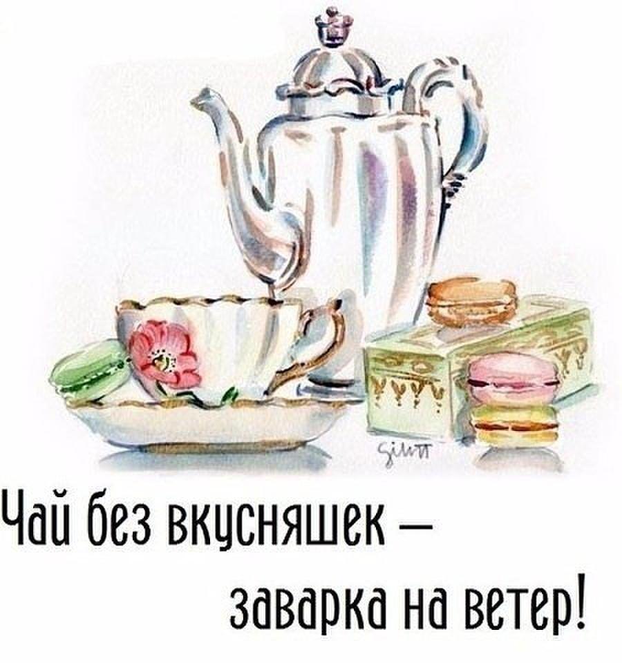 Прикольные картинки про чай и кофе