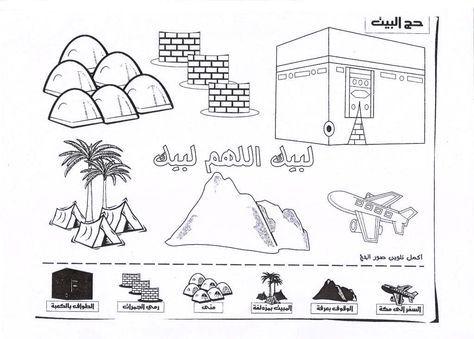 pin von g ls n okatan auf hac unterricht ideen islam und gebet. Black Bedroom Furniture Sets. Home Design Ideas