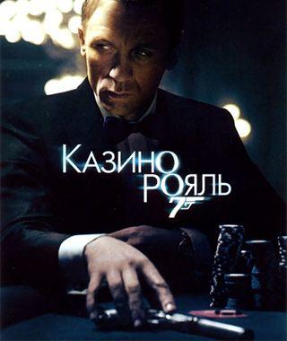 Казино рояль casino royale 2006 онлайн какая онлайн рулетка хорошая