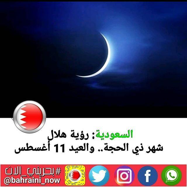 السعودية رؤية هلال شهر ذي الحجة والعيد 11 أغسطس الخميس 1 آب أغسطس 2019 م أعلنتالمملكة العربية السعودية رؤية هلال ذي الحجة م Movie Posters Movies Poster