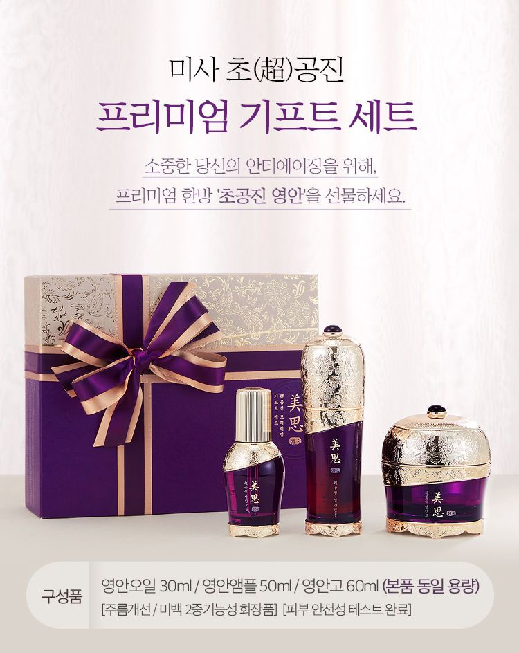 0e7db60d05f9 Buy MISSHA Misa Chogongjin Premium Gift set  Oil 30ml + Ampoule 50ml +  Cream 60ml