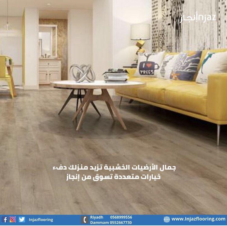باركيه و أرضيات إنجاز Wood Laminate Flooring Home Decor Decor