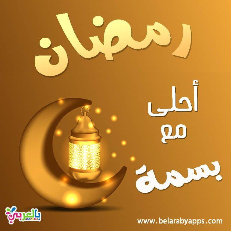 صور رمضان احلى مع بسمة بمناسبة شهر رمضان المبارك بالعربي نتعلم Ramadan Cards Dakota And Elle Fanning Ramadan