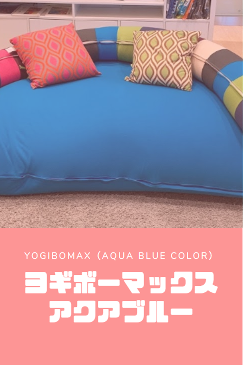 ヨギボー マックス アクアブルーカラー Yogibo Max Aqua Blue Color 2020 ヨギボー ヨギボー ソファ アクア