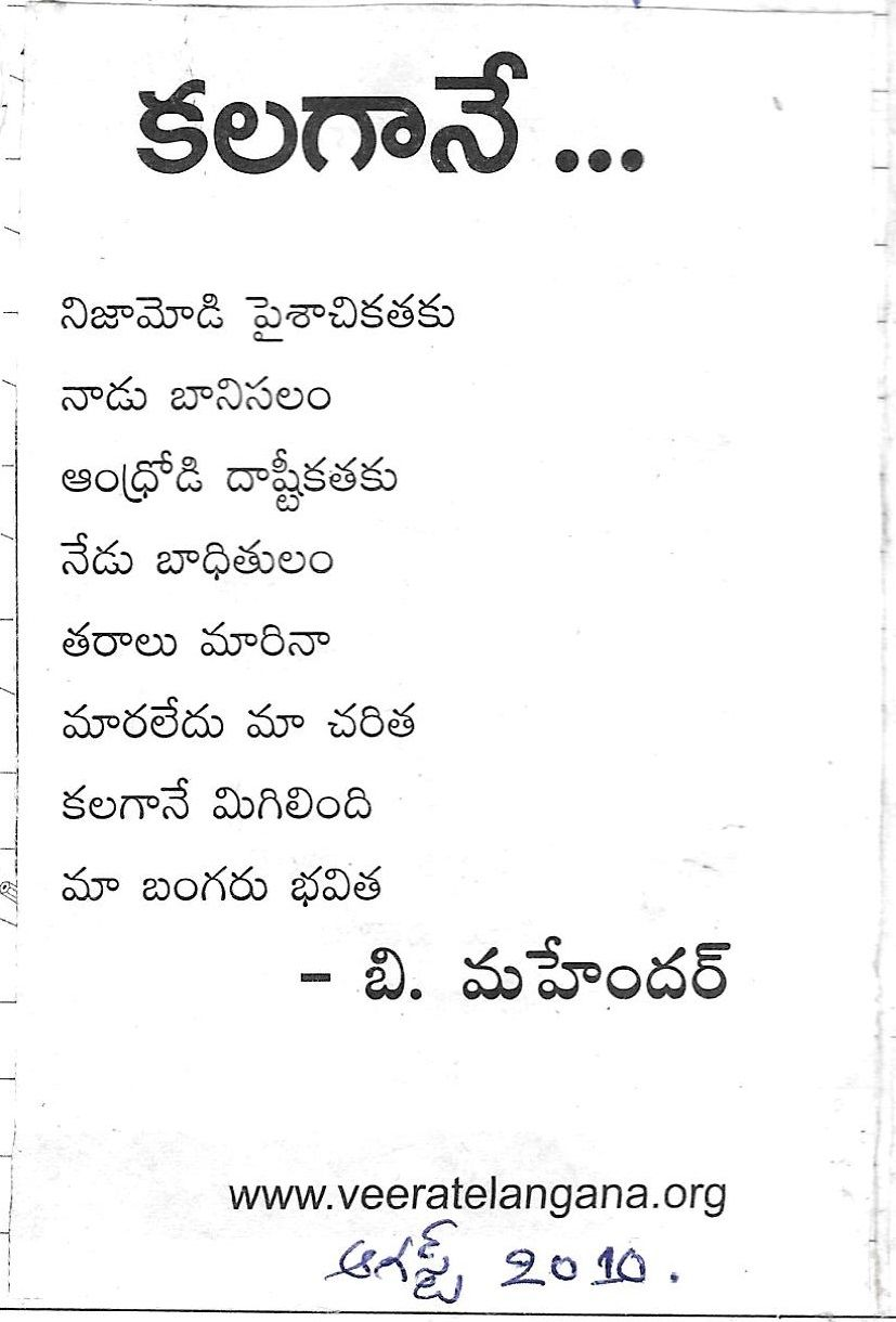 a poem about telangana in veera telangana monthly magazine-www ...