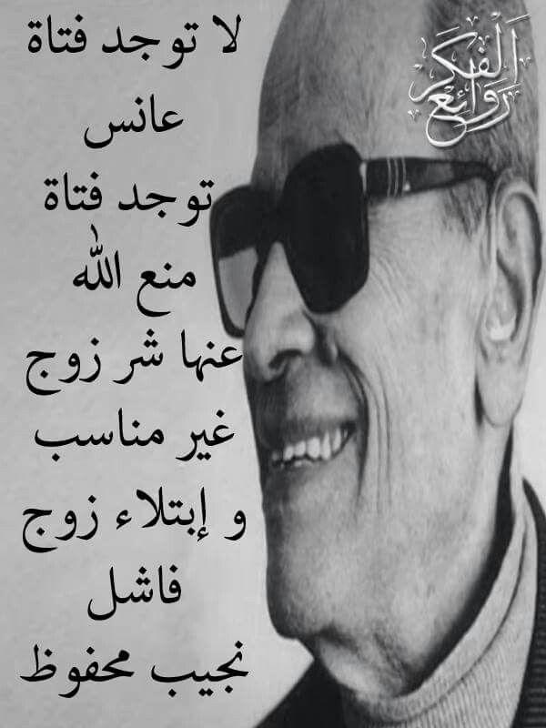 لا توجد فتاة عانس Inspirational Words Arabic Quotes Strong Women