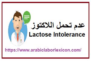 عدم تحمل اللاكتوز Lactose Intolerance Lactose Intolerant Lactose Intolerance