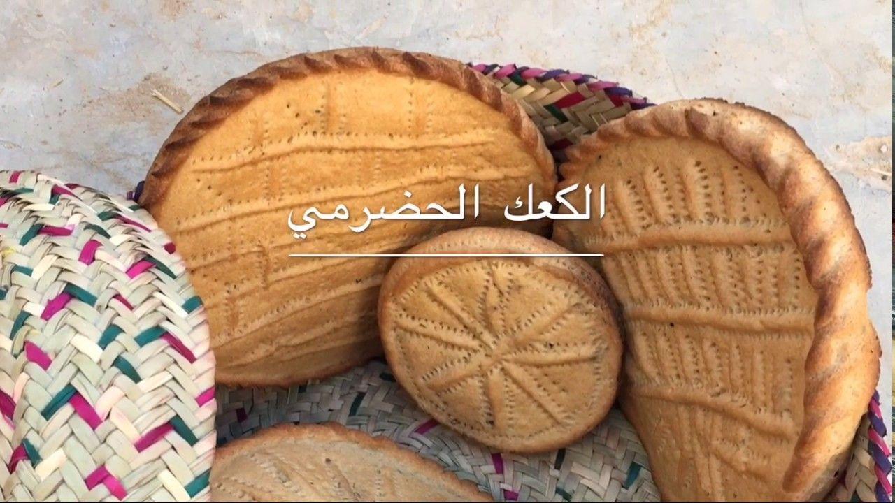 كعك التنور الحضرمي Youtube Wicker Wicker Baskets Decorative Wicker Basket