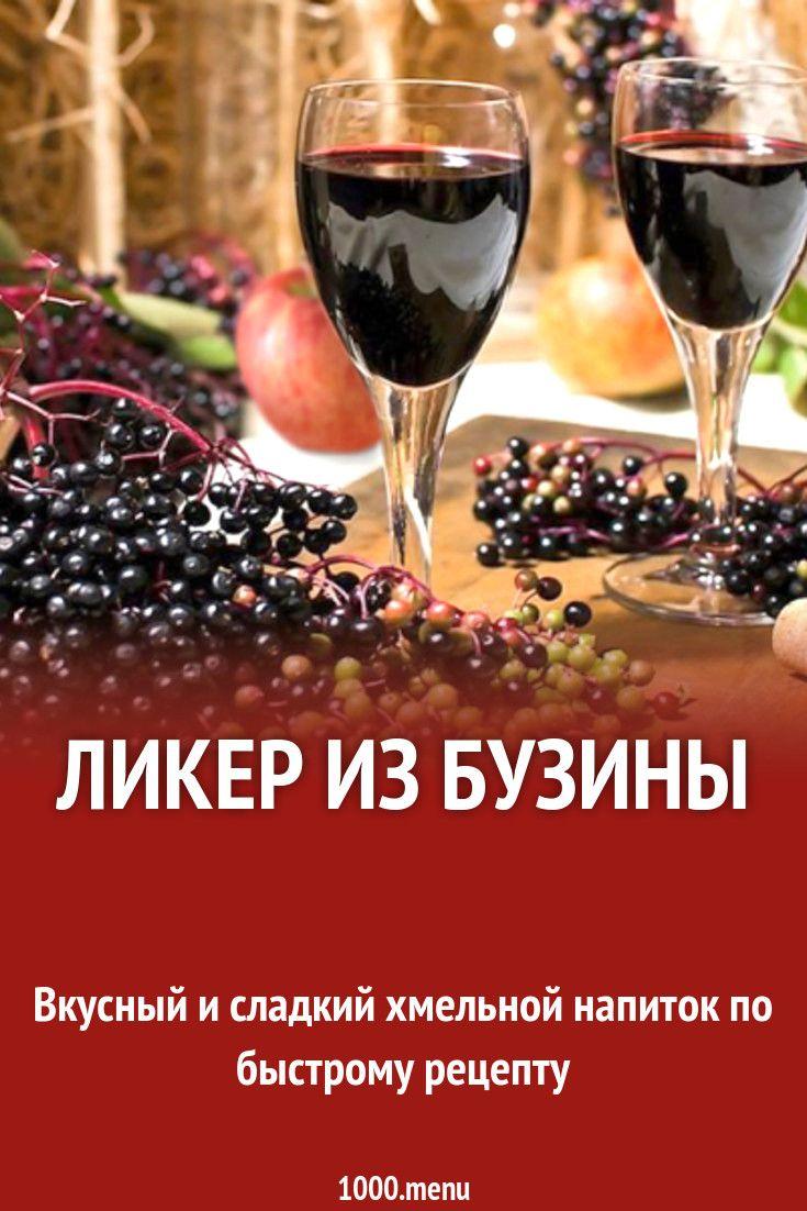 бузина вино рецепт