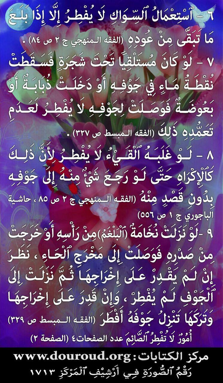 أمور لا تفطر الصائم 2 4 مركز الكتابات الإسلامية Islam Periodic Table Weather